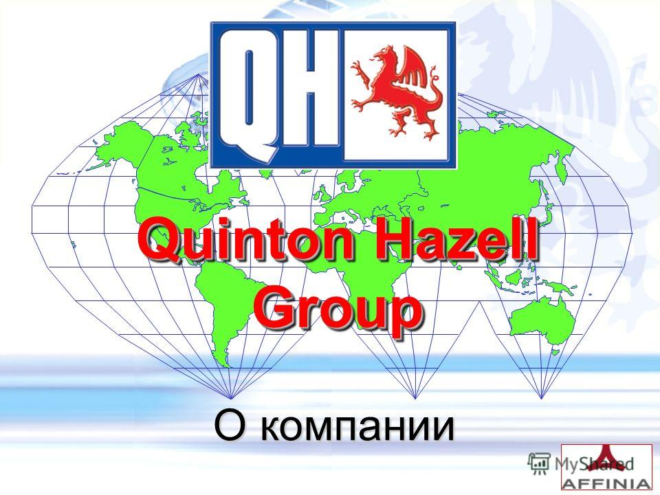 Quinton Hazell Group О компании