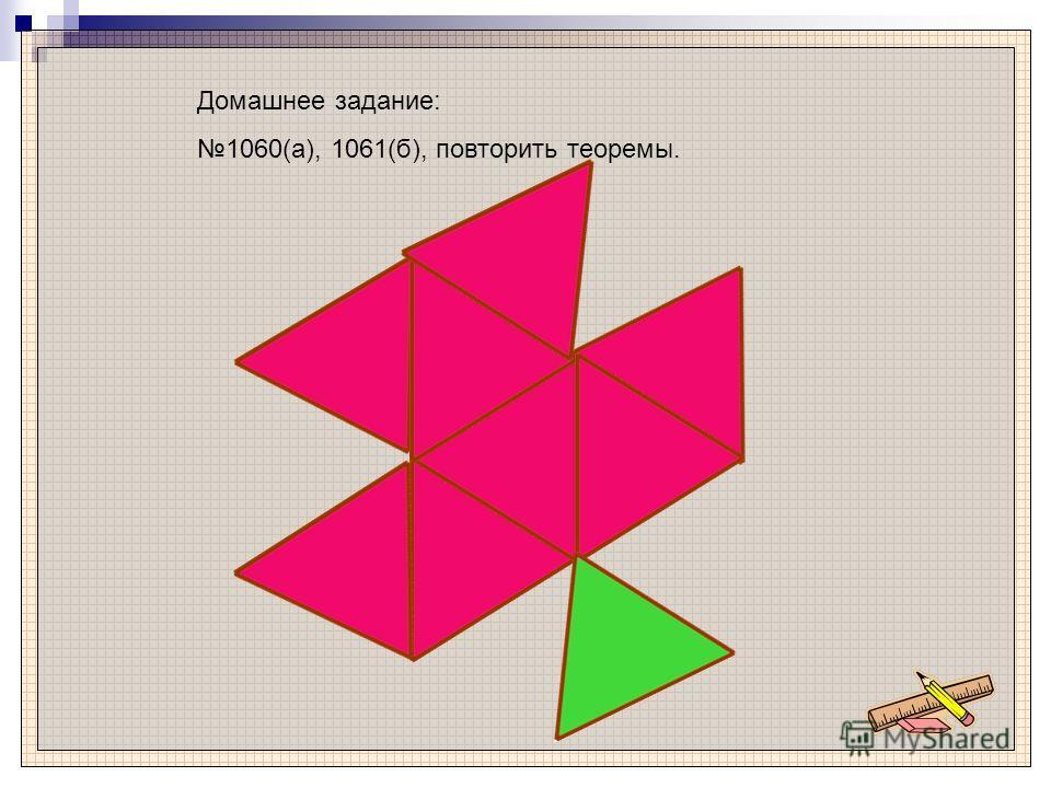 Домашнее задание: 1060(а), 1061(б), повторить теоремы.