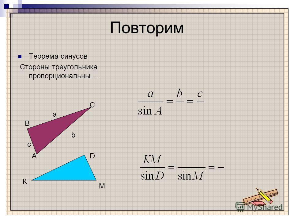 Повторим Теорема синусов Стороны треугольника пропорциональны…. К M DA B C a b c