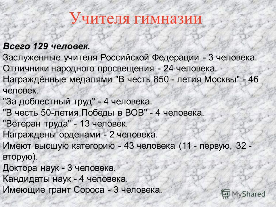 Учителя гимназии Всего 129 человек. Заслуженные учителя Российской Федерации - 3 человека. Отличники народного просвещения - 24 человека. Награждённые медалями