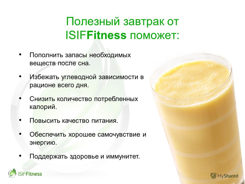Полезный завтрак от ISIFFitness поможет: Пополнить запасы необходимых веществ после сна. Избежать углеводной зависимости в рационе всего дня. Снизить количество потребленных калорий. Повысить качество питания. Обеспечить хорошее самочувствие и энерги