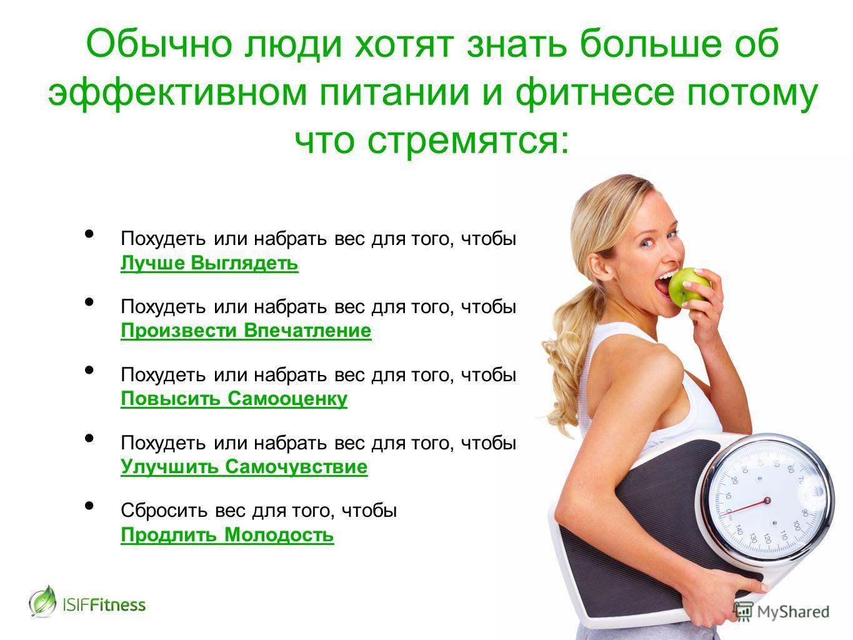 Обычно люди хотят знать больше об эффективном питании и фитнесе потому что стремятся: Похудеть или набрать вес для того, чтобы Лучше Выглядеть Похудеть или набрать вес для того, чтобы Произвести Впечатление Похудеть или набрать вес для того, чтобы По