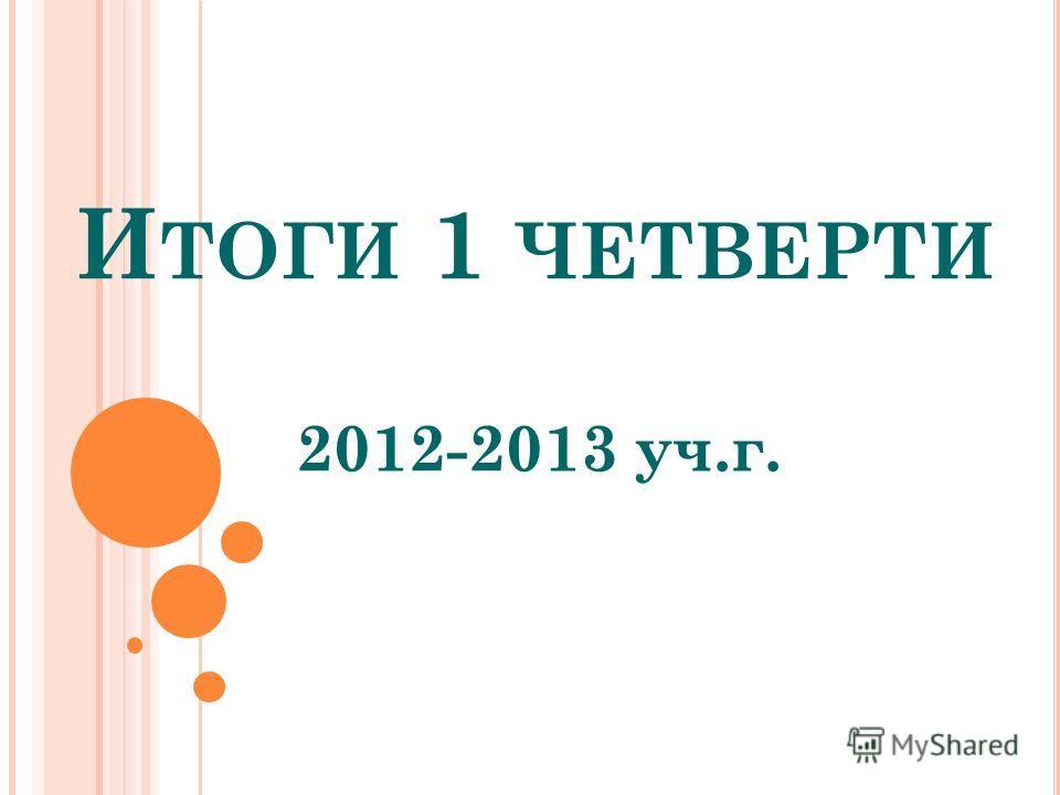 И ТОГИ 1 ЧЕТВЕРТИ 2012-2013 уч.г.