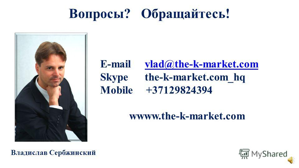 Вопросы? Обращайтесь! E-mail vlad@the-k-market.comvlad@the-k-market.com Skype the-k-market.com_hq Mobile +37129824394 wwww.the-k-market.com Владислав Сербжинский