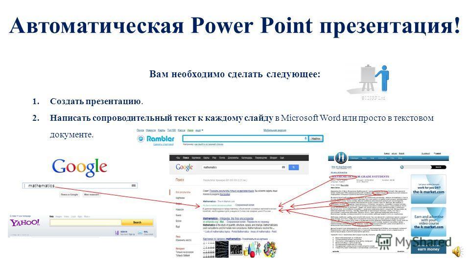 Вам необходимо сделать следующее: 1.Создать презентацию. 2.Написать сопроводительный текст к каждому слайду в Microsoft Word или просто в текстовом документе. Автоматическая Power Point презентация! ©123RF Ltd mathematics