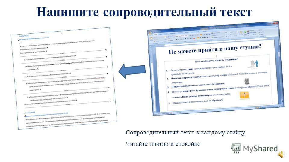 Напишите сопроводительный текст Сопроводительный текст к каждому слайду Читайте внятно и спокойно