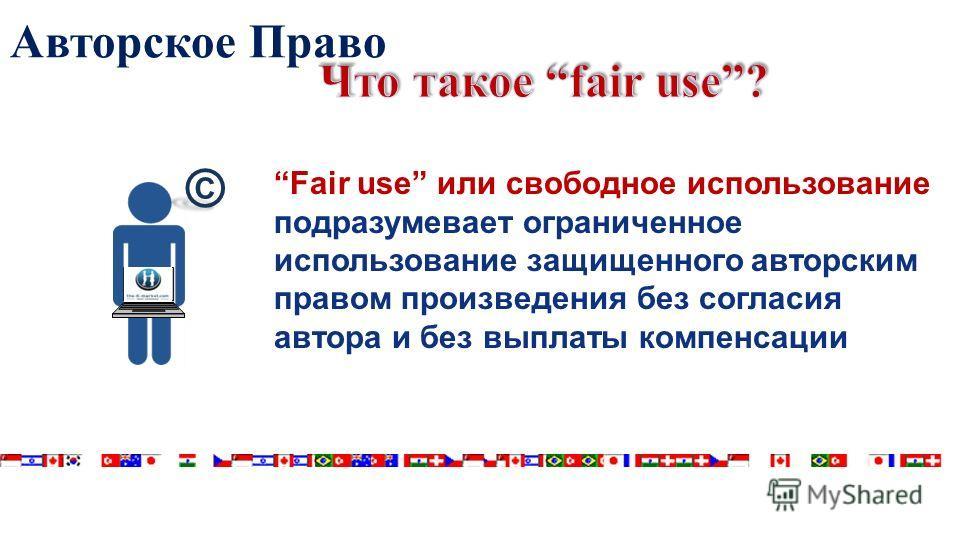 © Никто не имеет право использовать защищенные авторским правом произведения несанкционированно, за исключением предусмотренных законом случаев свободного использования (fair use) Лицензионное соглашение Авторское Право