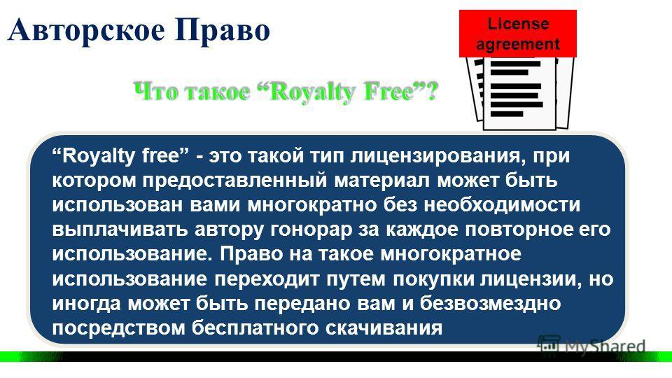 Ищите такие лицензированные материалы, которые можно загрузить и использовать бесплатно, либо за определенную единоразовую плату. Ключевые слова для поиска: royalty free, public domain, creative commons