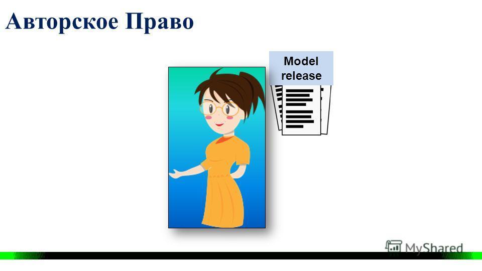 Model release Авторское Право