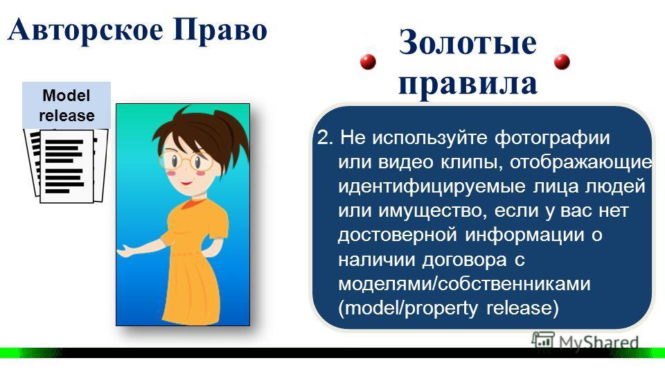 1. Никогда не используйте фотографии напрямую из поисковиков картинок (как в Google) или найденные на неспециализированных сайтах Авторское Право
