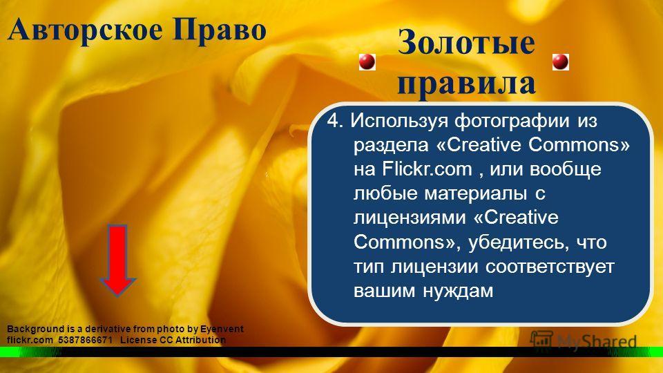 4. Используя фотографии из раздела «Creative Commons» на Flickr.com, или вообще любые материалы с лицензиями «Creative Commons», убедитесь, что тип лицензии соответствует вашим нуждам Creative Commons on flickr.com Авторское Право Золотые правила