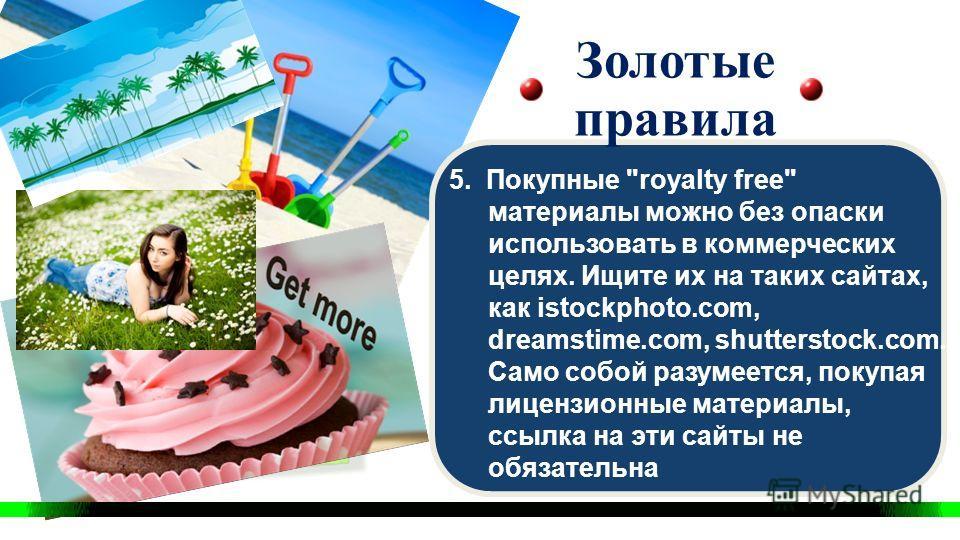 Указание автора, источника и типа лицензии обязательно для всех типов Creative Commons! Background is a derivative from photo by Eyenvent flickr.com 5387866671 License CC Attribution Авторское Право