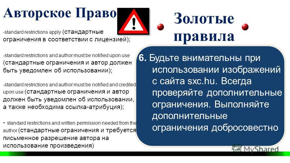 6. Будьте внимательны при использовании изображений с сайта sxc.hu. Всегда проверяйте дополнительные ограничения. Выполняйте дополнительные ограничения добросовестно Помните, что любые изображения людей с сайта sxc.hu не должны использоваться в рекла