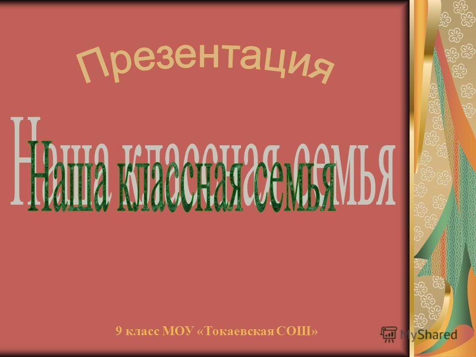 9 класс МОУ «Токаевская СОШ»