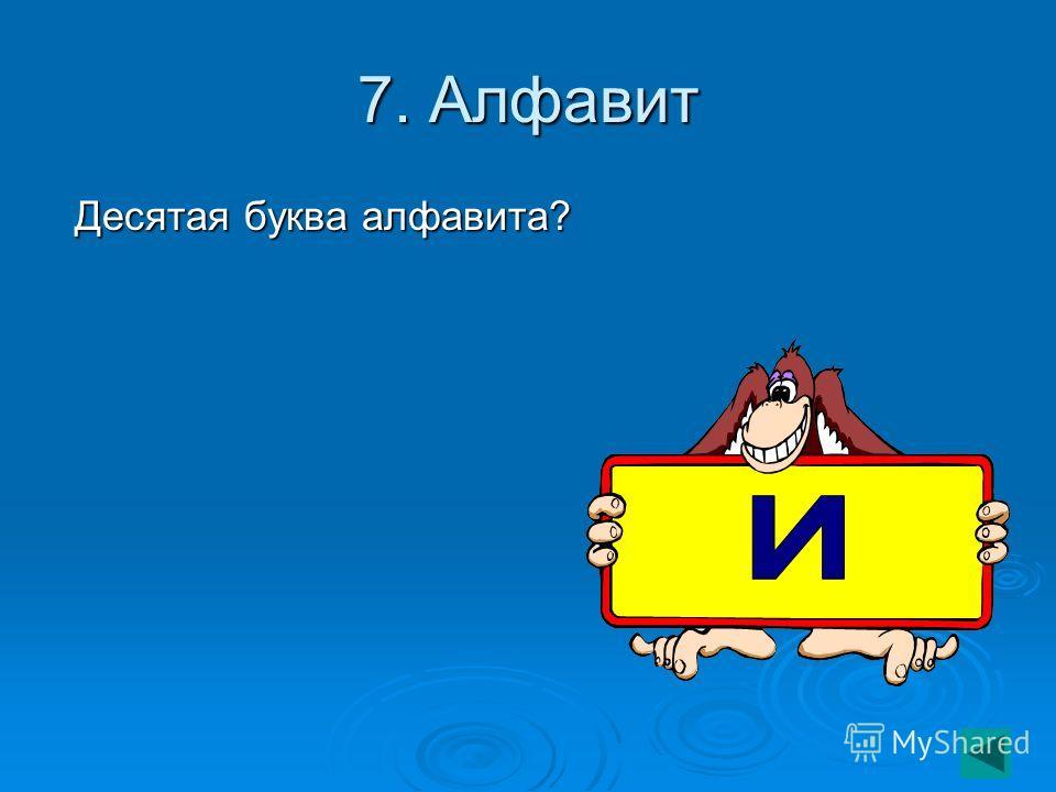 7. Алфавит Десятая буква алфавита? Десятая буква алфавита?