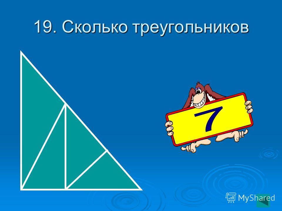 19. Сколько треугольников