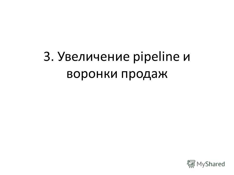 3. Увеличение pipeline и воронки продаж