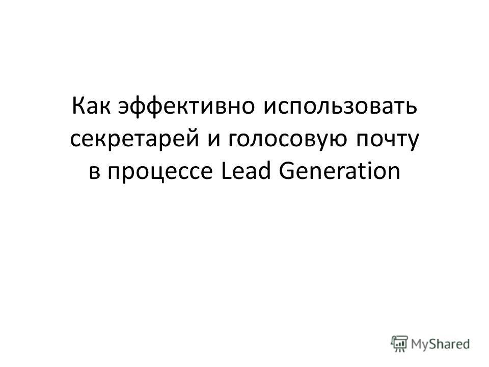 Как эффективно использовать секретарей и голосовую почту в процессе Lead Generation