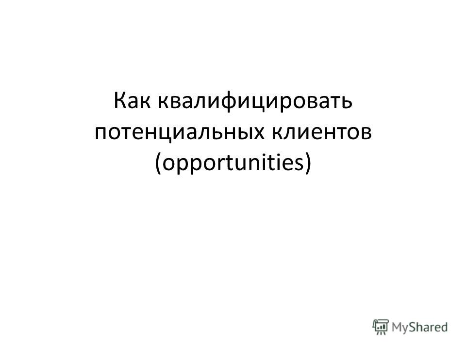 Как квалифицировать потенциальных клиентов (opportunities)