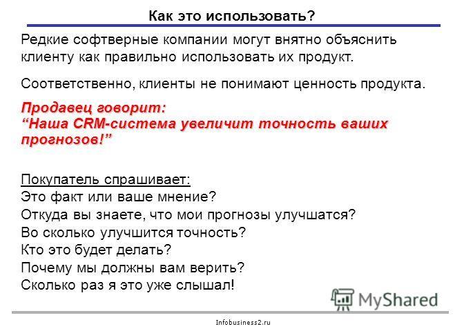 Infobusiness2.ru Продавец говорит: Наша CRM-система увеличит точность ваших прогнозов!Наша CRM-система увеличит точность ваших прогнозов! Редкие софтверные компании могут внятно объяснить клиенту как правильно использовать их продукт. Соответственно,