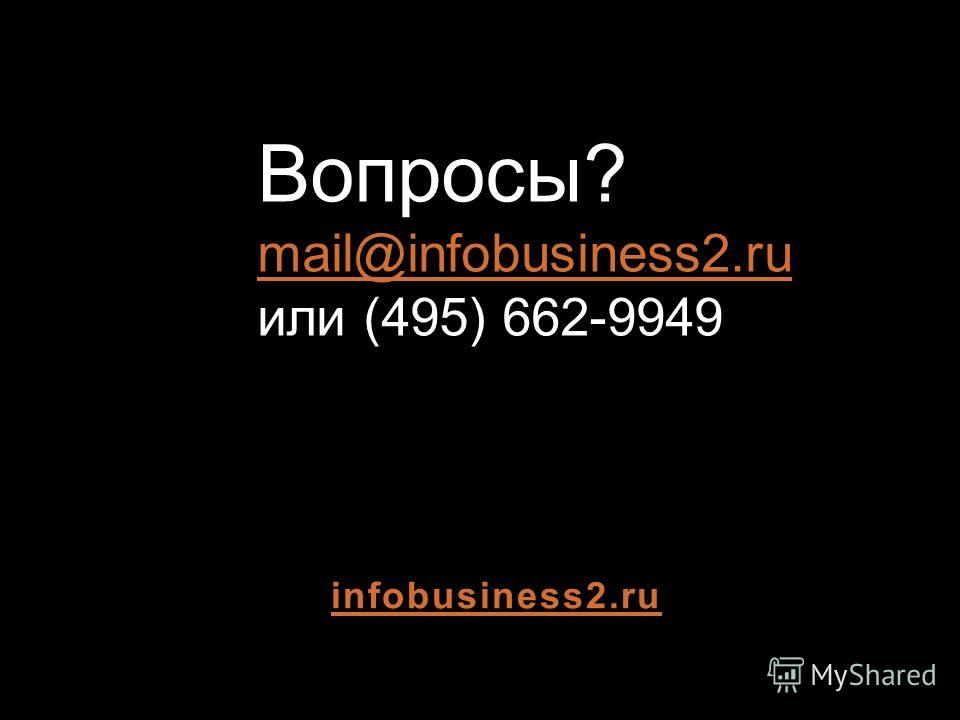 infobusiness2.ru Вопросы? mail@infobusiness2.ru или (495) 662-9949