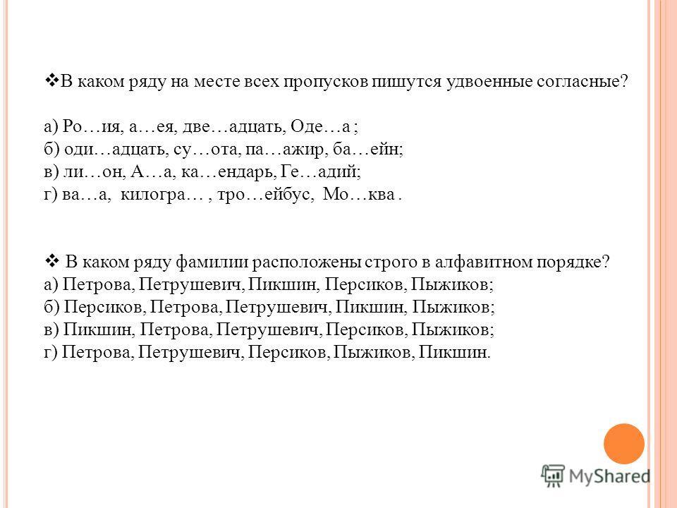 В каком ряду на месте всех пропусков пишутся удвоенные согласные? а) Ро…ия, а…ея, две…адцать, Оде…а ; б) оди…адцать, су…ота, па…ажир, ба…ейн; в) ли…он, А…а, ка…ендарь, Ге…адий; г) ва…а, килогра…, тро…ейбус, Мо…ква. В каком ряду фамилии расположены ст