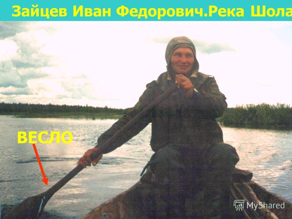 Лодка-долбленка. Сидение Перевесла