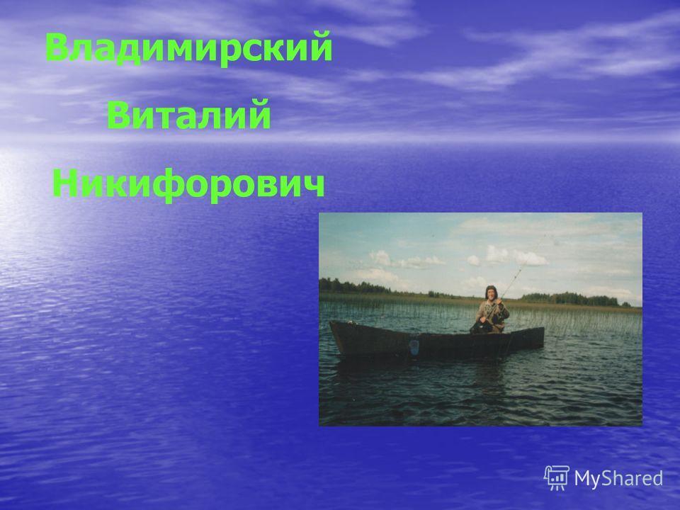 Зайцев Иван Федорович