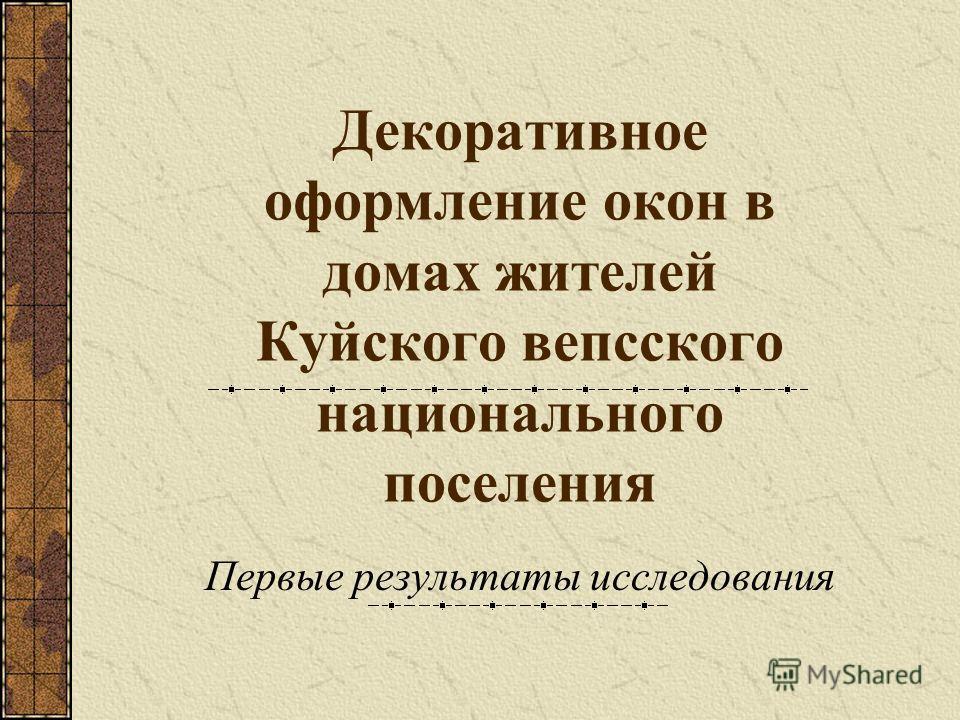 Декоративное оформление окон в домах жителей Куйского вепсского национального поселения Первые результаты исследования