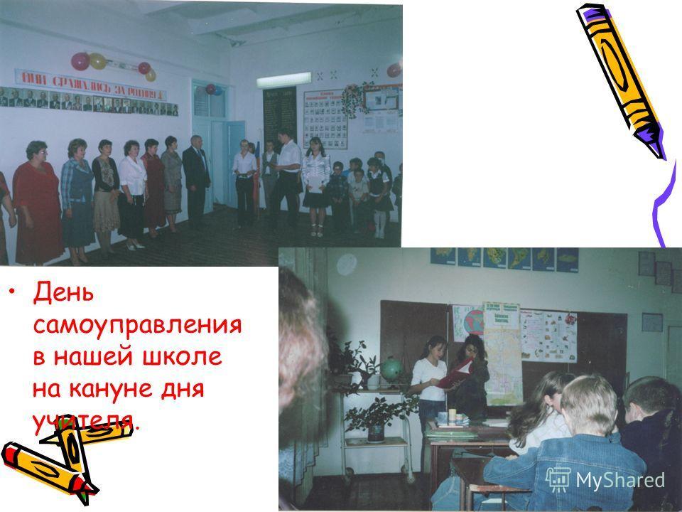 День самоуправления в нашей школе на кануне дня учителя.
