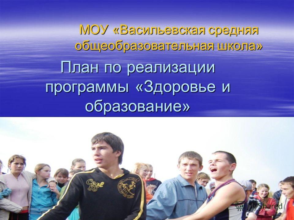 План по реализации программы «Здоровье и образование» МОУ «Васильевская средняя общеобразовательная школа»