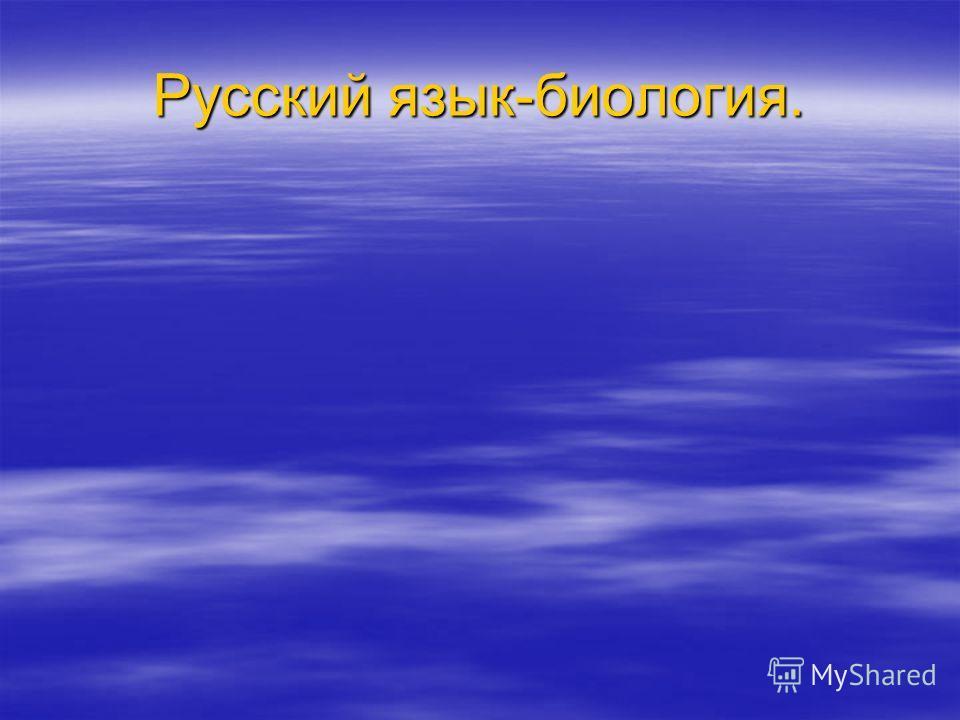 Русский язык-биология.