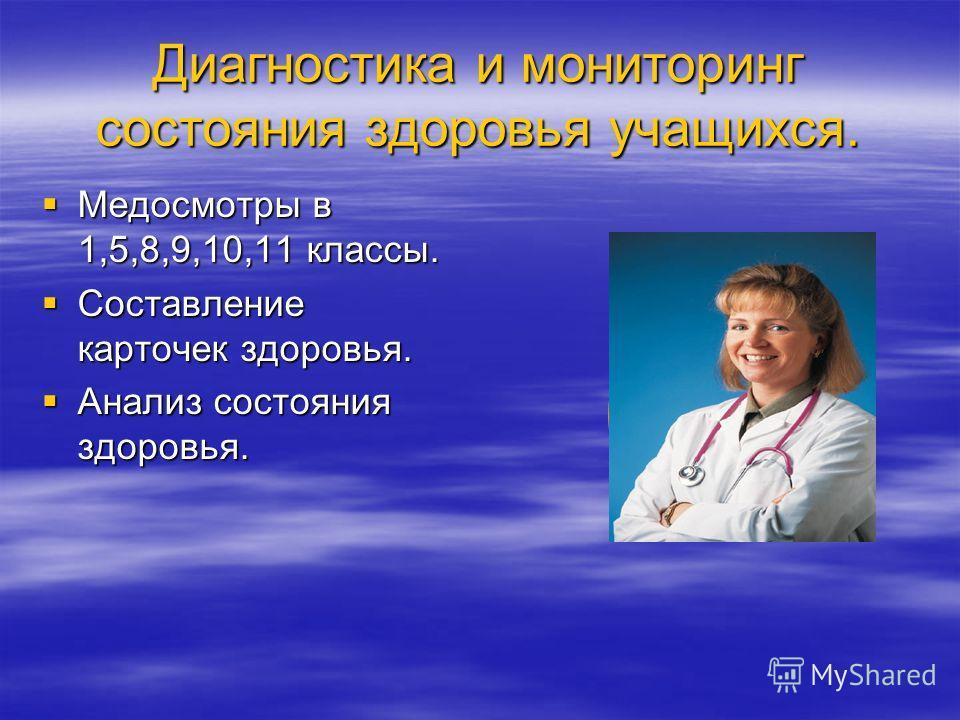 Диагностика и мониторинг состояния здоровья учащихся. Медосмотры в 1,5,8,9,10,11 классы. Медосмотры в 1,5,8,9,10,11 классы. Составление карточек здоровья. Составление карточек здоровья. Анализ состояния здоровья. Анализ состояния здоровья.