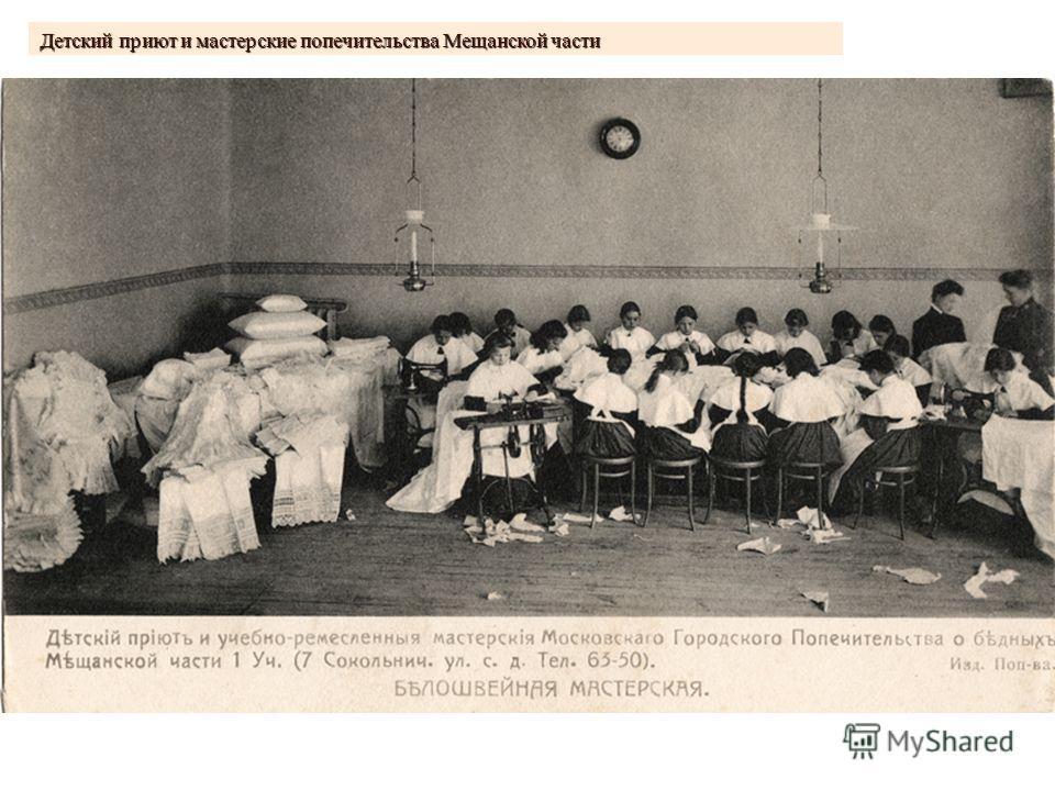 Детский приют и мастерские попечительства Мещанской части