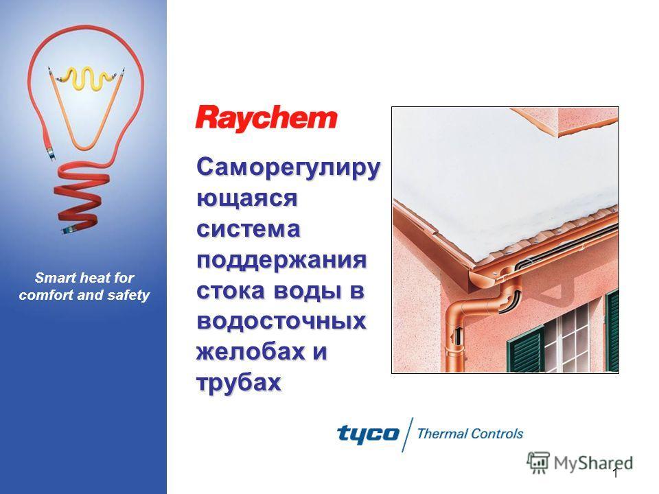 Smart heat for comfort and safety 1 Саморегулиру ющаяся система поддержания стока воды в водосточных желобах и трубах
