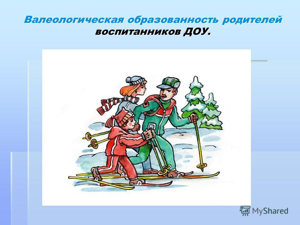 Валеологическая образованность родителей воспитанников ДОУ.