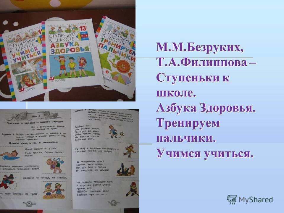 М.М.Безруких, Т.А.Филиппова – Ступеньки к школе. Азбука Здоровья. Тренируем пальчики. Учимся учиться.