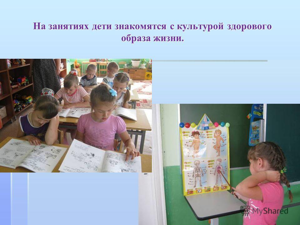На занятиях дети знакомятся с культурой здорового образа жизни.