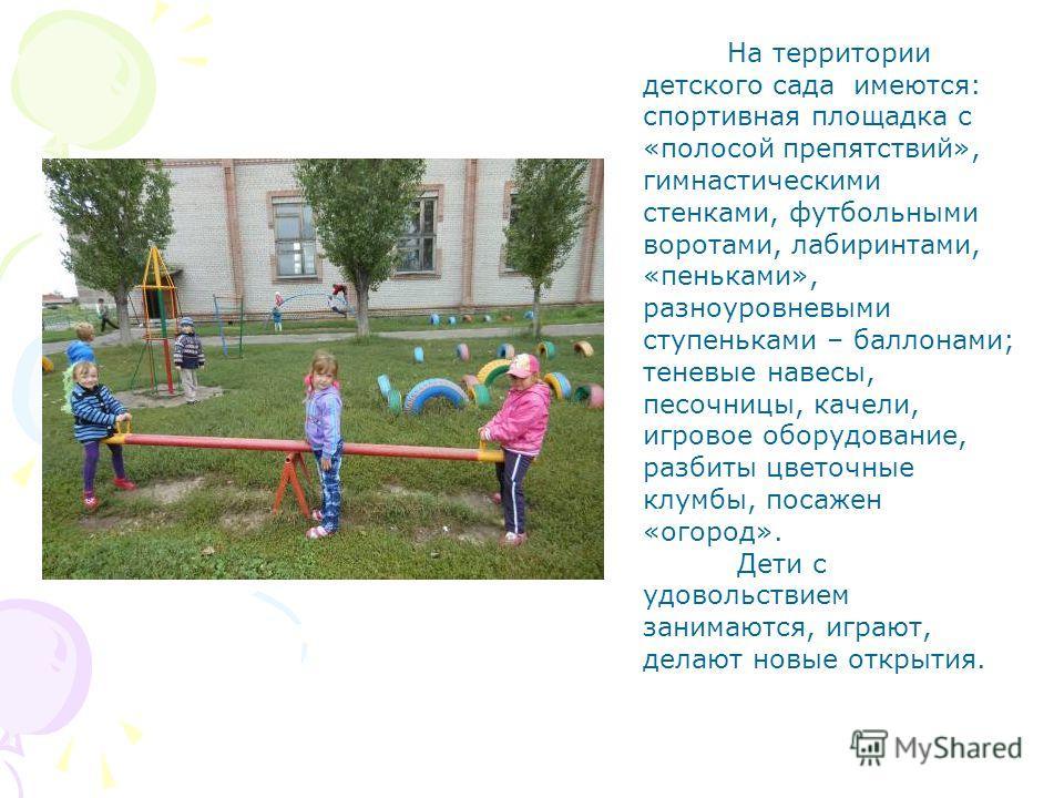 На территории детского сада имеются: спортивная площадка с «полосой препятствий», гимнастическими стенками, футбольными воротами, лабиринтами, «пеньками», разноуровневыми ступеньками – баллонами; теневые навесы, песочницы, качели, игровое оборудовани