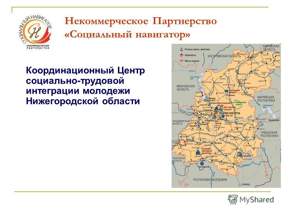 Некоммерческое Партнерство «Социальный навигатор» Координационный Центр социально-трудовой интеграции молодежи Нижегородской области
