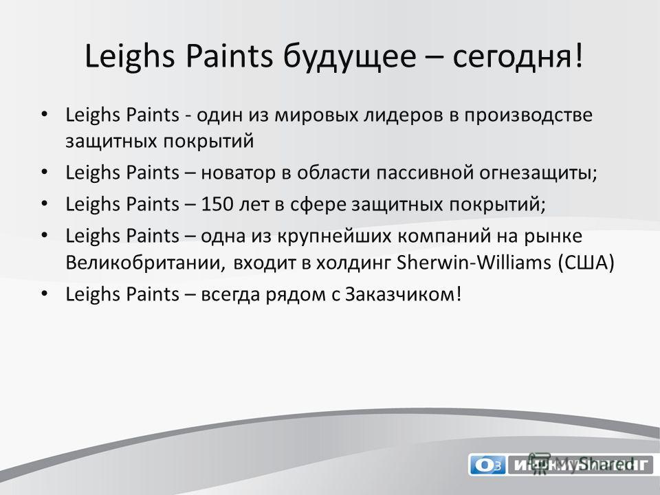 Leighs Paints будущее – сегодня! Leighs Paints - один из мировых лидеров в производстве защитных покрытий Leighs Paints – новатор в области пассивной огнезащиты; Leighs Paints – 150 лет в сфере защитных покрытий; Leighs Paints – одна из крупнейших ко