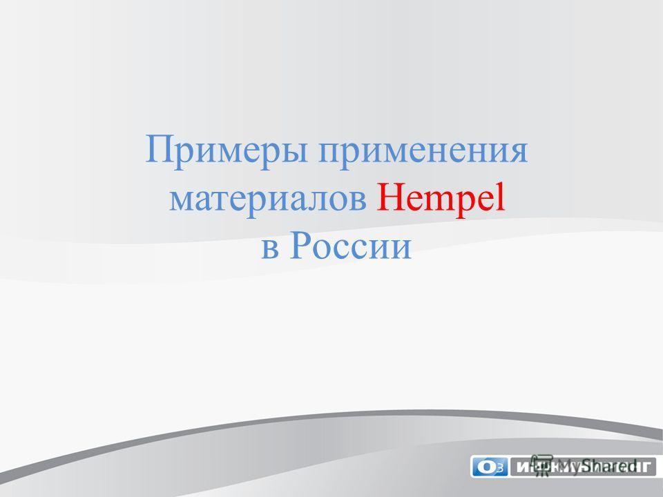 Примеры применения материалов Hempel в России