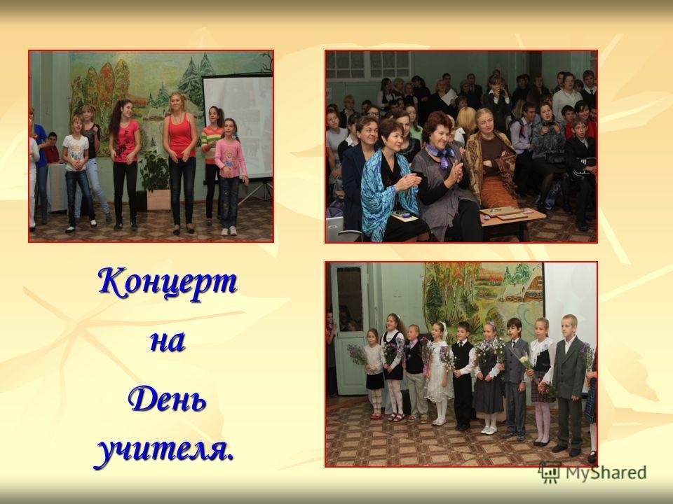 Концертна День учителя.