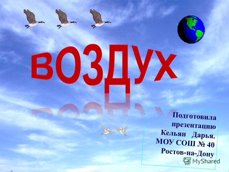 Подготовила презентацию Кельян Дарья. МОУ СОШ 40 Ростов-на-Дону