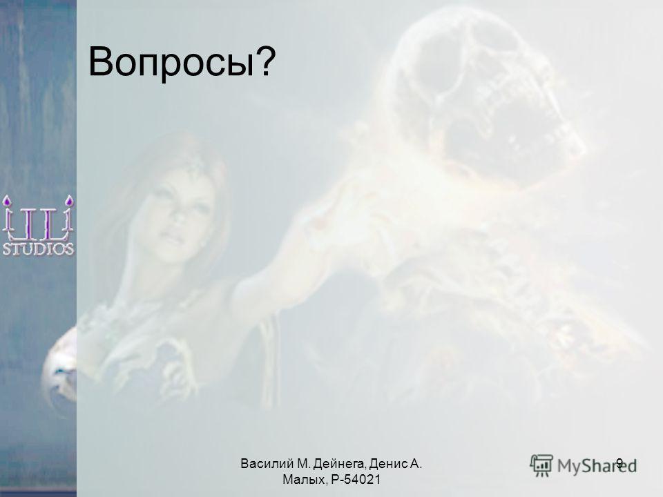 Василий М. Дейнега, Денис А. Малых, Р-54021 9 Вопросы?
