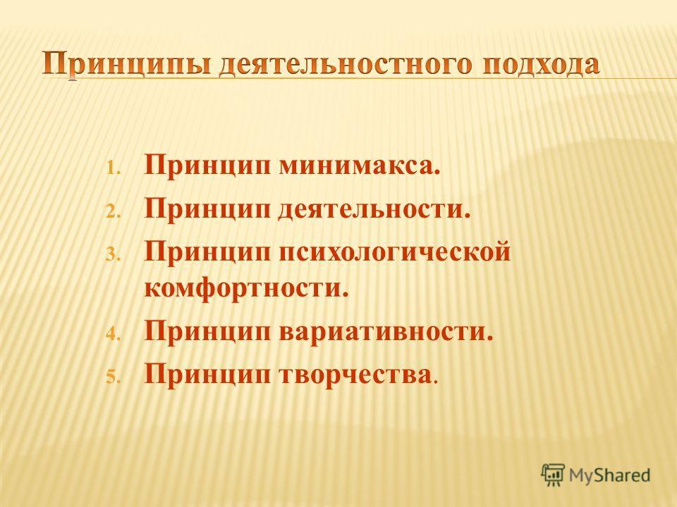 1. Принцип минимакса. 2. Принцип деятельности. 3. Принцип психологической комфортности. 4. Принцип вариативности. 5. Принцип творчества.