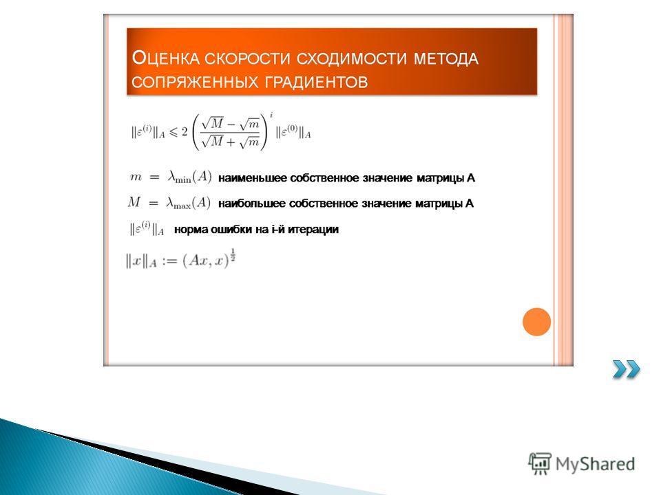Проблемы решения линейных систем Решение линейных систем с разреженными матрицами порядка больше прямыми методами (как-то метод Гаусса) неэффективно. В таких случаях применяются итерационные методы с различного рода переобуславливателями. Основное вн