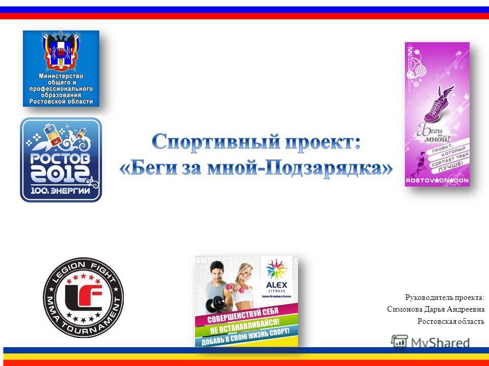 Руководитель проекта: Симонова Дарья Андреевна Ростовская область