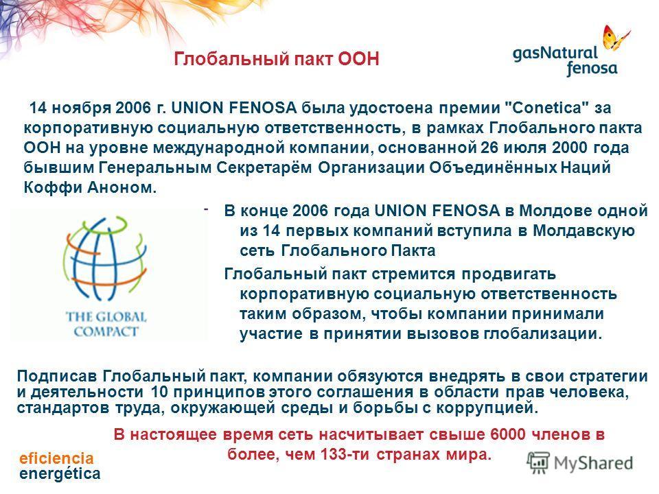 В конце 2006 года UNION FENOSA в Молдове одной из 14 первых компаний вступила в Молдавскую сеть Глобального Пакта Глобальный пакт стремится продвигать корпоративную социальную ответственность таким образом, чтобы компании принимали участие в принятии