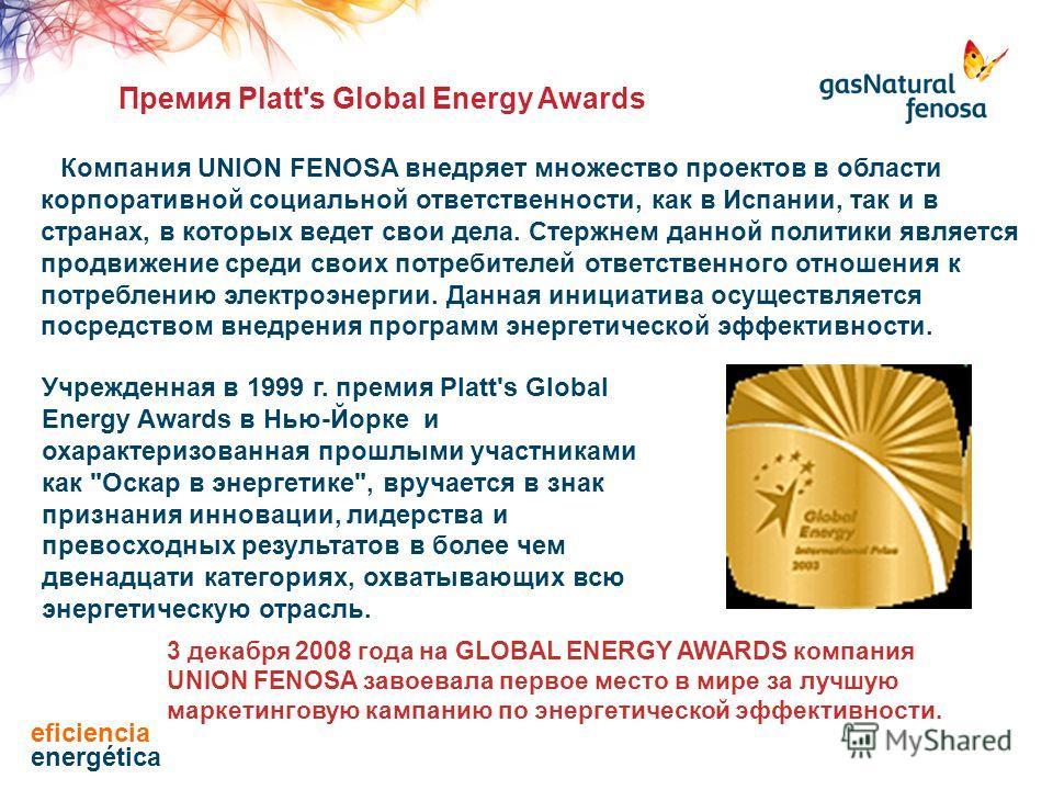 Учрежденная в 1999 г. премия Platt's Global Energy Awards в Нью-Йорке и охарактеризованная прошлыми участниками как